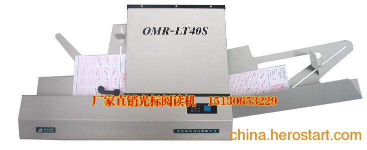 供应河南省奥峰网上阅卷系统光标阅读机答题卡厂家直销