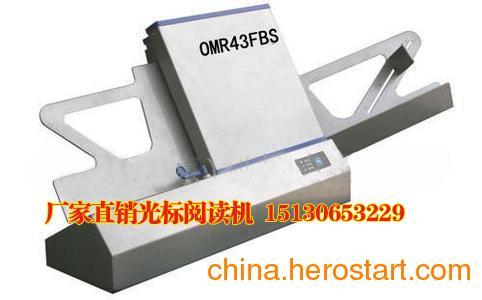 供应奥峰内蒙古网上阅卷系统光标阅读机答题卡厂家直销