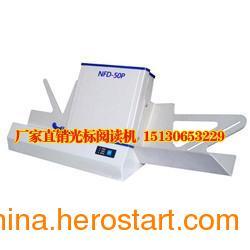 供应奥峰黑龙江省网上阅卷系统光标阅读机答题卡厂家直销