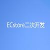 牵星科技_服务周到的ECstore开发商:一流的千色ECstore二次开发
