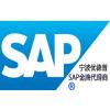 供应宁波SAP Business One 优德普SAP代理商