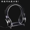 供应新款亚克力透明水晶高档头戴式u型耳机展示架底座深圳厂家直销