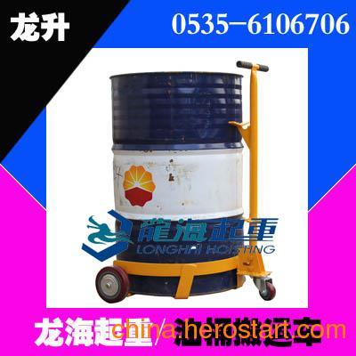 供应油桶搬运车价格,多功能油桶搬运车300kg【龙升牌】龙海起重