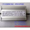 供应LED太阳能路灯电源,低压LED路灯、大功投光灯、隧道灯驱动电源