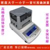 供应橡胶密封件密度天平,橡胶制品比重天平
