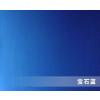 供应帕斯达水性宝石蓝不锈钢防指纹油