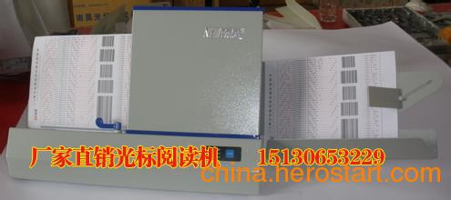 供应黑龙江奥峰厂家直销网上阅卷系统光标阅读机