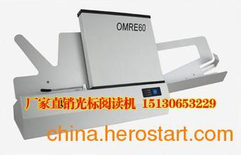 供应湖北省奥峰光标阅读机网上阅卷系统厂家直销答题卡