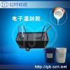 供应灌封胶,电子灌封胶,有机硅灌封胶,电子电器灌封胶