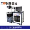 供应特供-大幅面二氧化碳激光打标机-精细度高