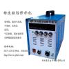 供应铝合金冷焊机