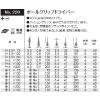 供应VESSEL螺丝刀 一十字螺丝批组套日本威威NO.220进口改锥起子2X150