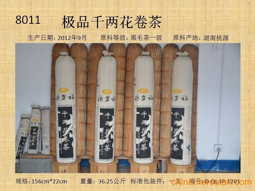 供应德盛福千两花卷茶系列、天尖茶系列、砖茶系列