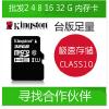 供应Kingston金士顿 TF卡手机MICRO SD内存台湾足量数码存储卡批发