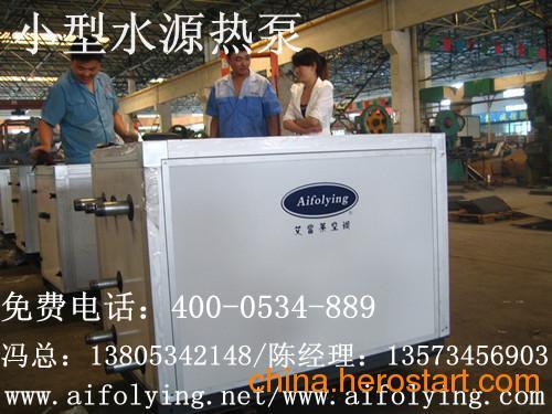 供应北京艾富莱家用水源热泵适合三个居室及以上的家庭使用