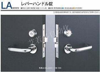 供应日本进口美和(MIWA)防火门锁