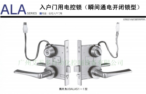 供应日本原装MIWA美和电控锁