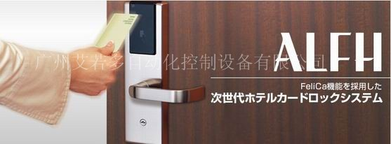 供应日本进口MIWA(美和)非接触式感应锁