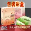 贵阳信誉好的彩盒包装供应商推荐,专业的贵阳彩盒