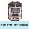 供应华瑞便携式CO/H2S有毒气体检测仪【PGM-1700】 锂电池