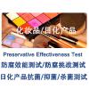 供应化妆品防腐功效测试,抗菌防腐剂有效性测试,SGS化妆品防腐效用测试