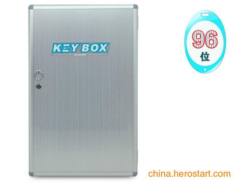 供应厂家直销 新款 铝合金制96位钥匙柜 存放钥匙专用