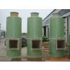 供应玻璃钢锅炉除尘器  小型玻璃钢除尘器