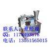 供应90型饺子机 多功能全自动饺子机