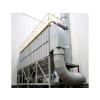供应华康环保化工厂布袋除尘器性能指标均合格