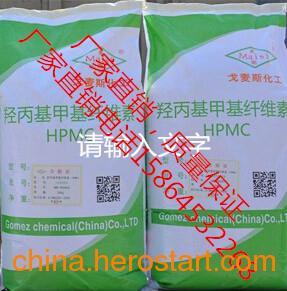 供应戈麦斯纤维素厂家、戈麦斯胶粉价格