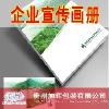 贵州名片印刷印务:贵州名声好的贵阳名片设计印刷公司
