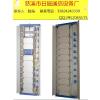 供应720芯ODF光纤配线架