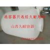 供应山西阳泉塑料储罐 化工塑料储罐 pe塑料储罐 久耐容器厂家直销
