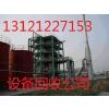供应北京开发区化工厂设备议价回收企业厂家