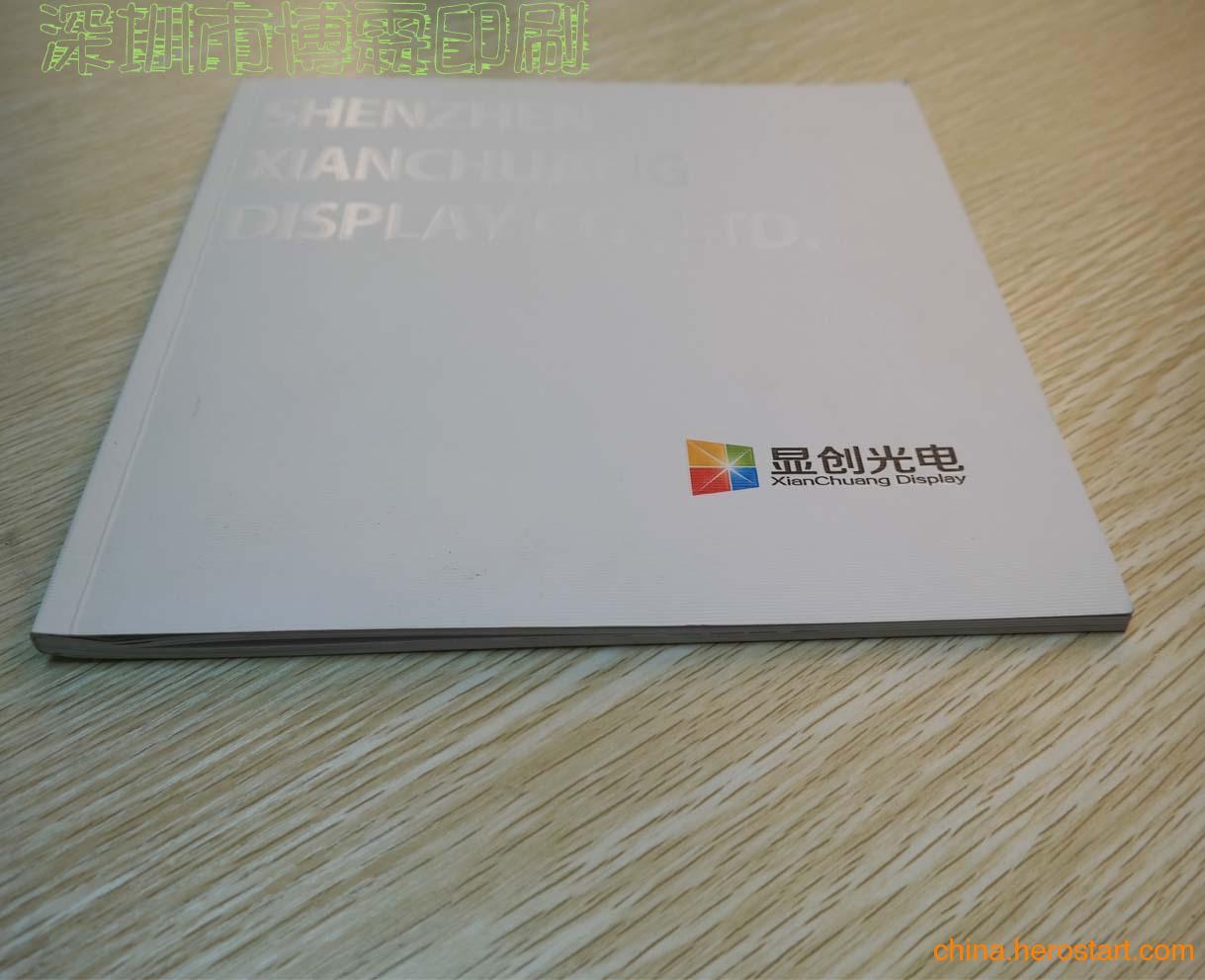 供应 LED显示屏画册印刷