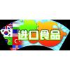 供应南京食品进口报关公司有哪些