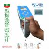供应数字手持式密度计;U型振荡管法数字密度计