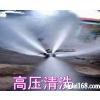 供应房山长阳管道清洗清淤抽污水