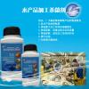 供应水产品加工杀菌用哪产品?