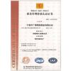 供应余姚ISO14001环境体系认证