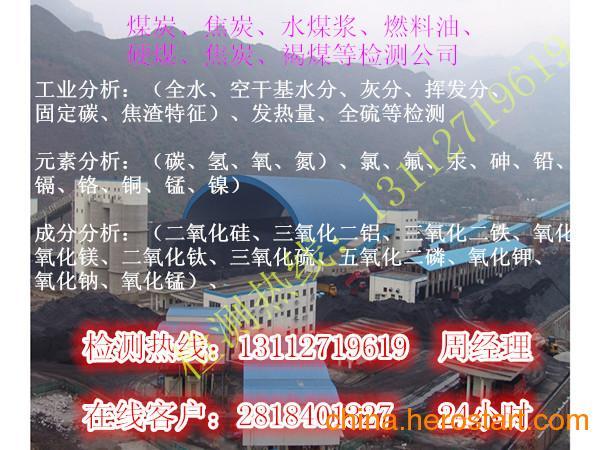 供应深圳市焦炭检测热值和硫含量检测