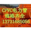 供应PVC电力管栅格管最新价格河北生产厂家提供