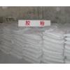 供应江苏南京胶粉、苏州胶粉、无锡胶粉、常州胶粉