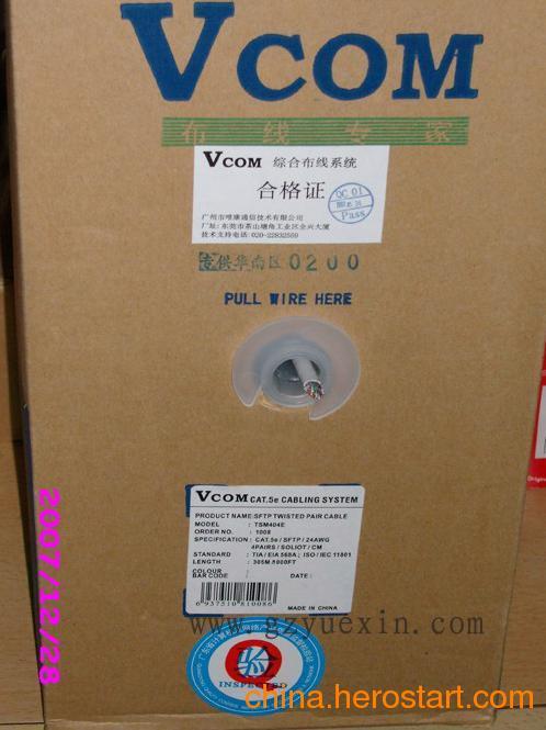 供应唯康超五类双屏蔽网线(TSM404EGY)_铝泊包裹价格