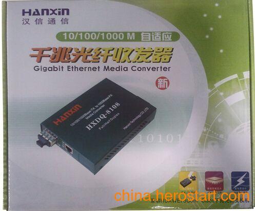 供应岳阳HXSQ-8208汉信千兆单模自适应光纤收发器价格