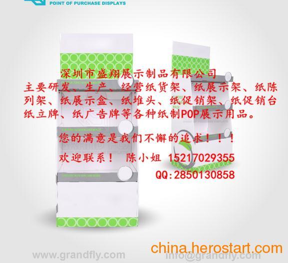 中国最大最专业的商场超市纸展示架供应商