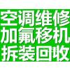供应武汉汉阳区空调水电维修安装清洗疏通市政管道