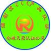 供应安庆地区ISO认证。黄山市UL认证