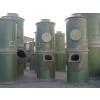 供应玻璃钢湿式脱硫除尘器
