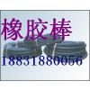 供应衡水氯丁橡胶棒生产厂家